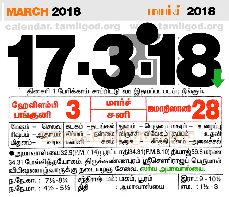 March  2018 Calendar - Tamil daily calendar for the day 17/3/2018