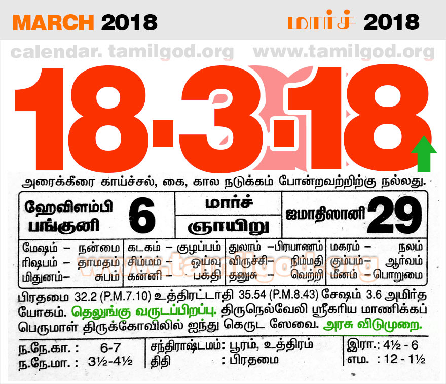 March  2018 Calendar - Tamil daily calendar for the day 18/3/2018
