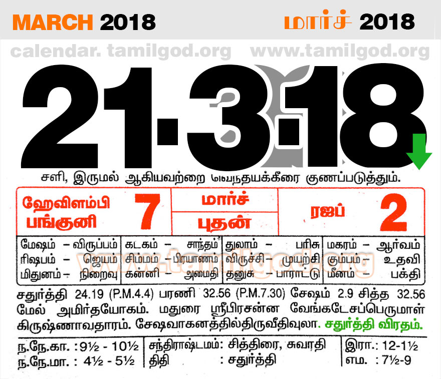 March  2018 Calendar - Tamil daily calendar for the day 21/3/2018