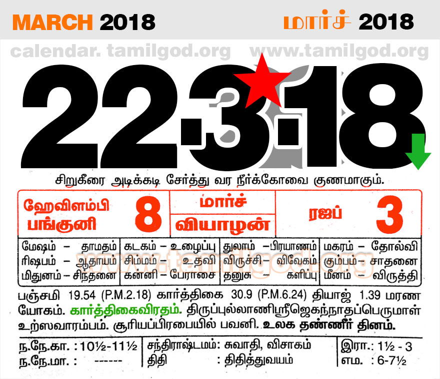 March  2018 Calendar - Tamil daily calendar for the day 22/3/2018