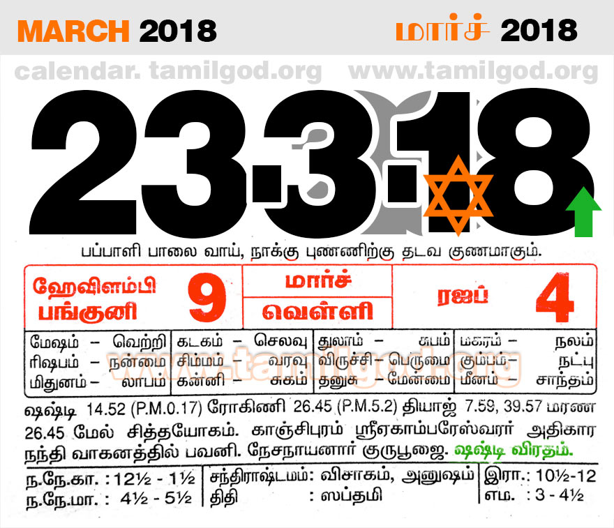 March  2018 Calendar - Tamil daily calendar for the day 23/3/2018