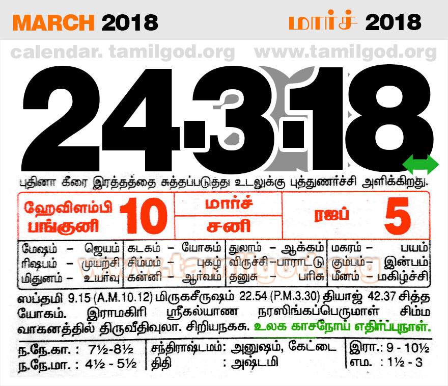 March  2018 Calendar - Tamil daily calendar for the day 24/3/2018