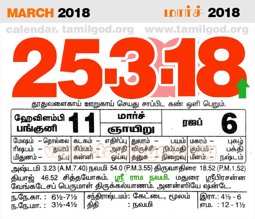 March  2018 Calendar - Tamil daily calendar for the day 25/3/2018