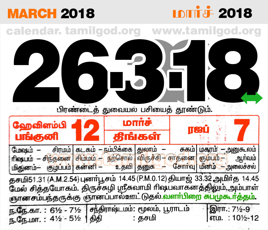 March  2018 Calendar - Tamil daily calendar for the day 26/3/2018