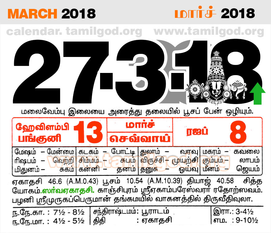 March  2018 Calendar - Tamil daily calendar for the day 27/3/2018