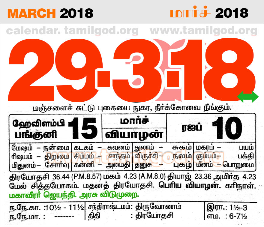 March  2018 Calendar - Tamil daily calendar for the day 29/3/2018