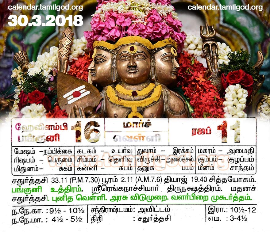 March  2018 Calendar - Tamil daily calendar for the day 30/3/2018