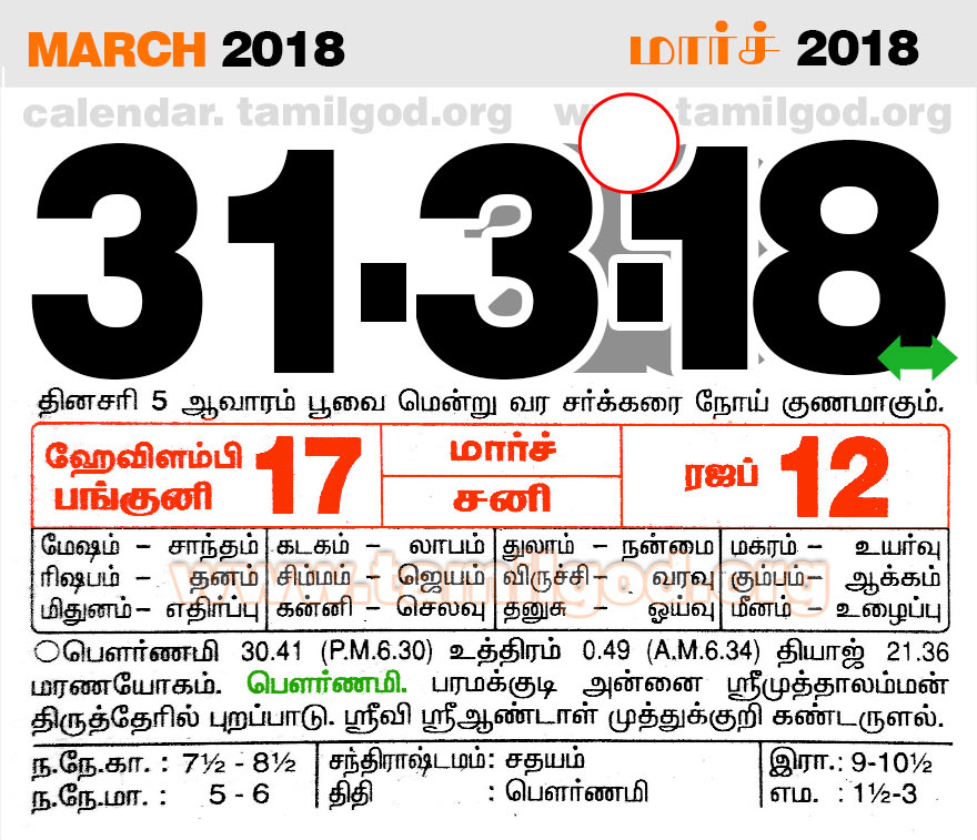 March  2018 Calendar - Tamil daily calendar for the day 31/3/2018