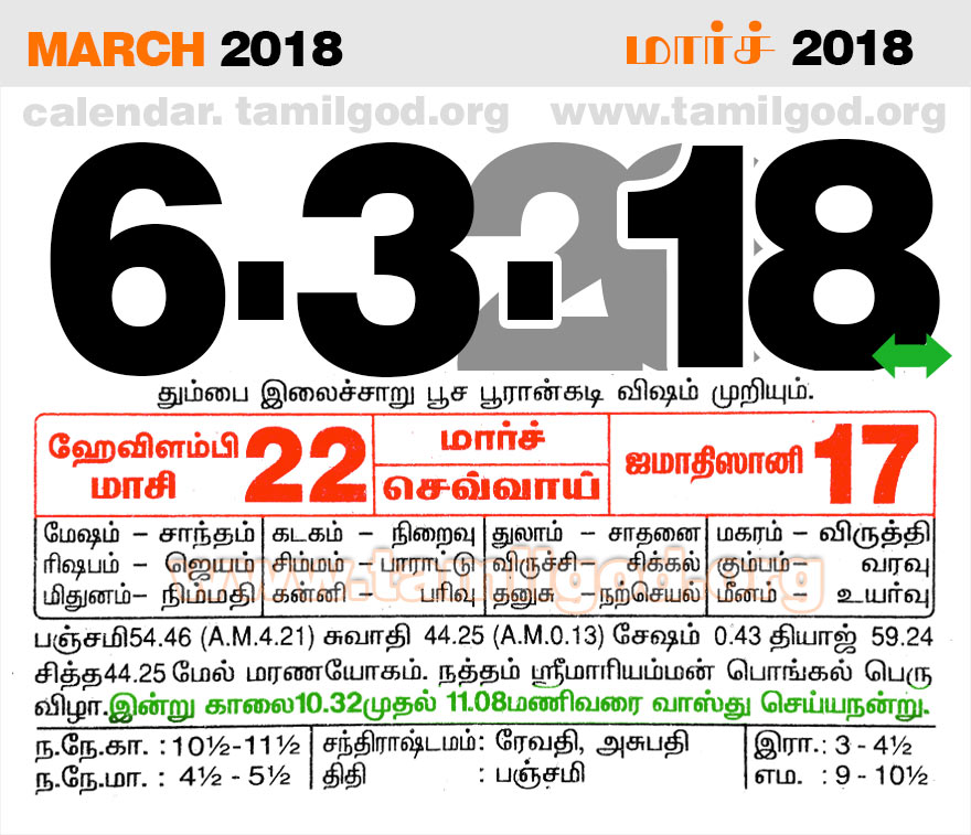 March  2018 Calendar - Tamil daily calendar for the day 6/3/2018
