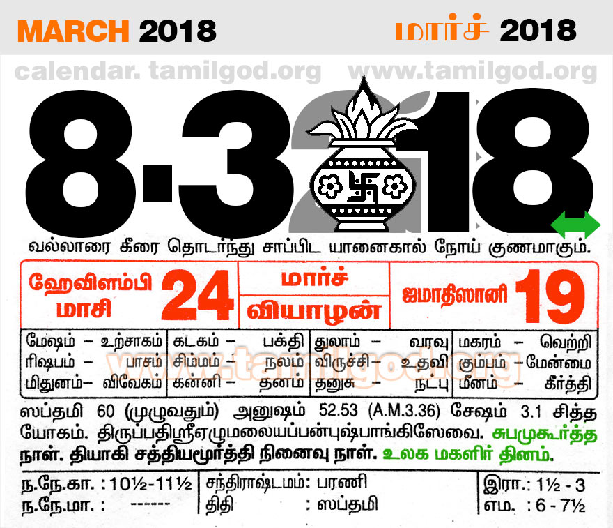 March  2018 Calendar - Tamil daily calendar for the day 8/3/2018