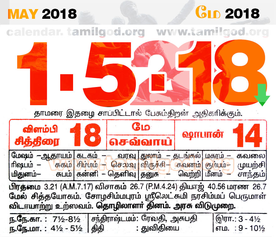 May 2018 Calendar - Tamil daily calendar for the day 01/05/2018