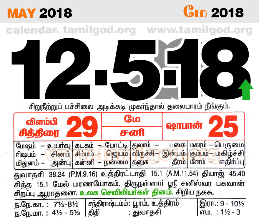 May 2018 Calendar - Tamil daily calendar for the day 12/05/2018