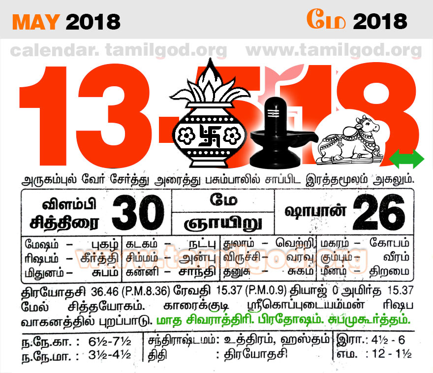 May 2018 Calendar - Tamil daily calendar for the day 13/05/2018