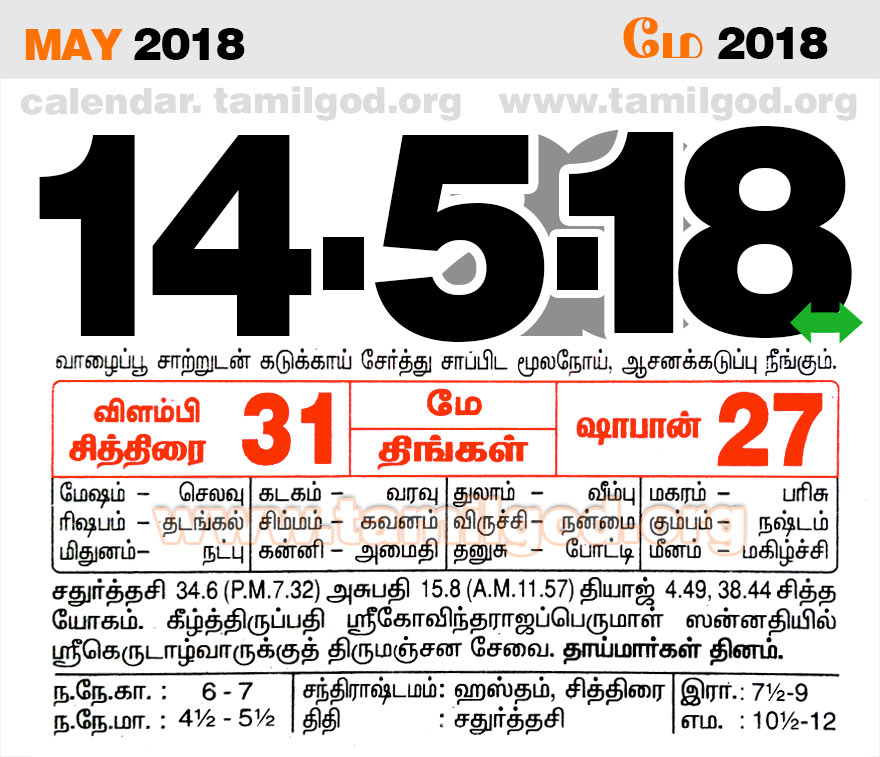 May 2018 Calendar - Tamil daily calendar for the day 14/05/2018