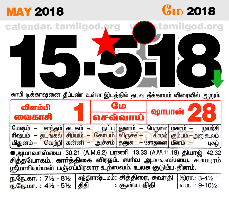 May 2018 Calendar - Tamil daily calendar for the day 15/05/2018