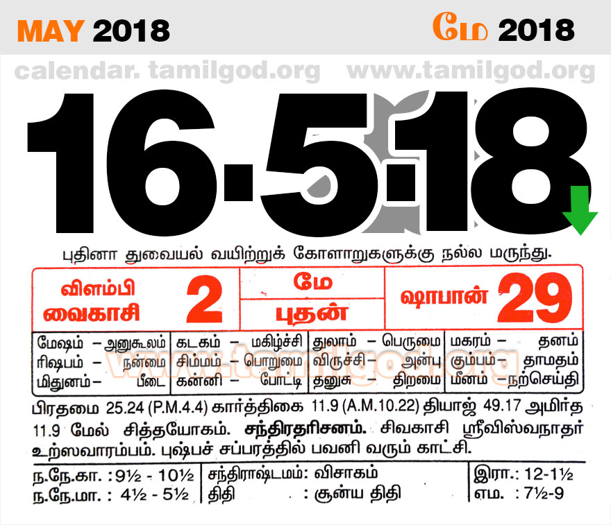 May 2018 Calendar - Tamil daily calendar for the day 16/05/2018