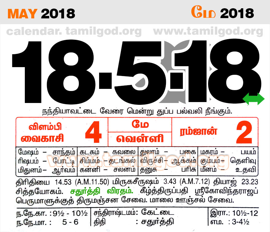 May 2018 Calendar - Tamil daily calendar for the day 18/05/2018