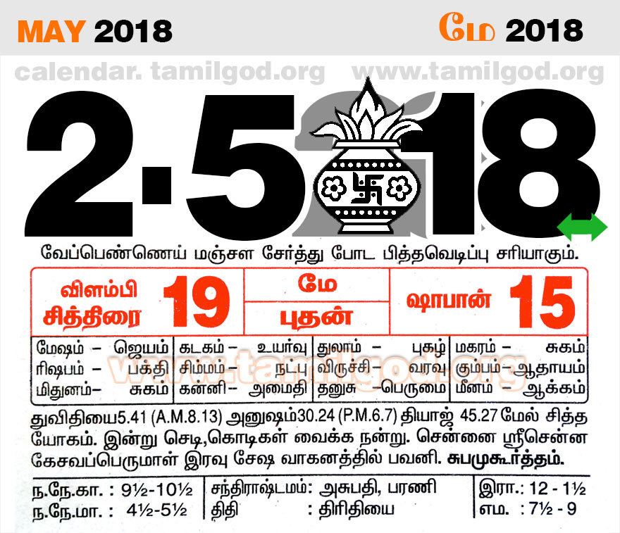 May 2018 Calendar - Tamil daily calendar for the day 02/05/2018