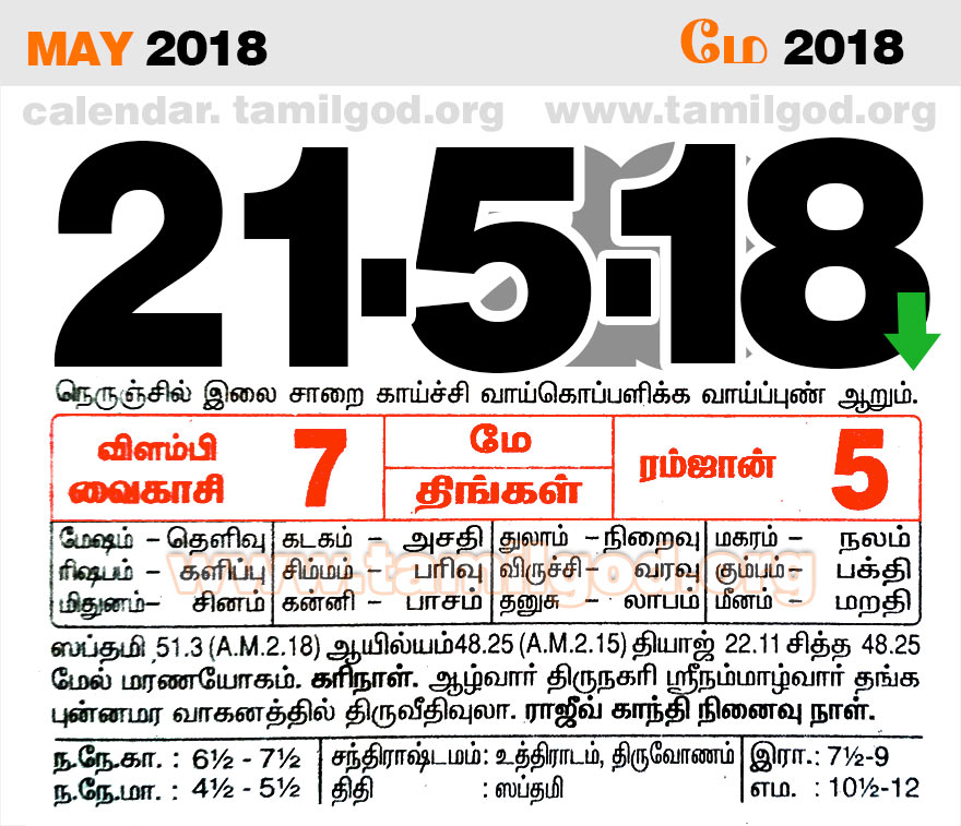 May 2018 Calendar - Tamil daily calendar for the day 21/05/2018