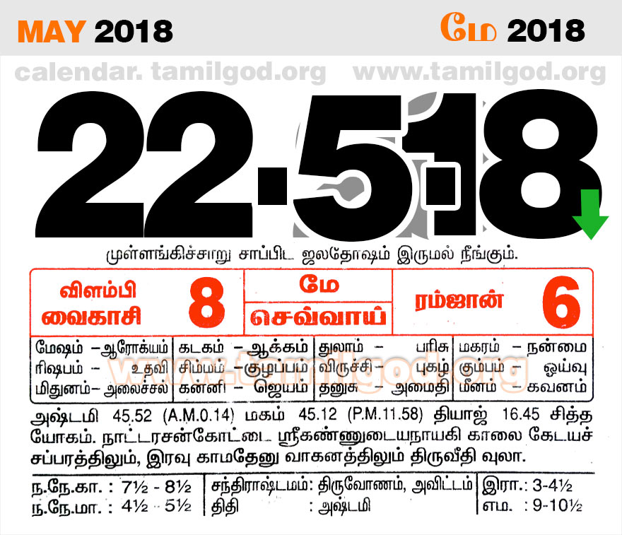 May 2018 Calendar - Tamil daily calendar for the day 22/05/2018