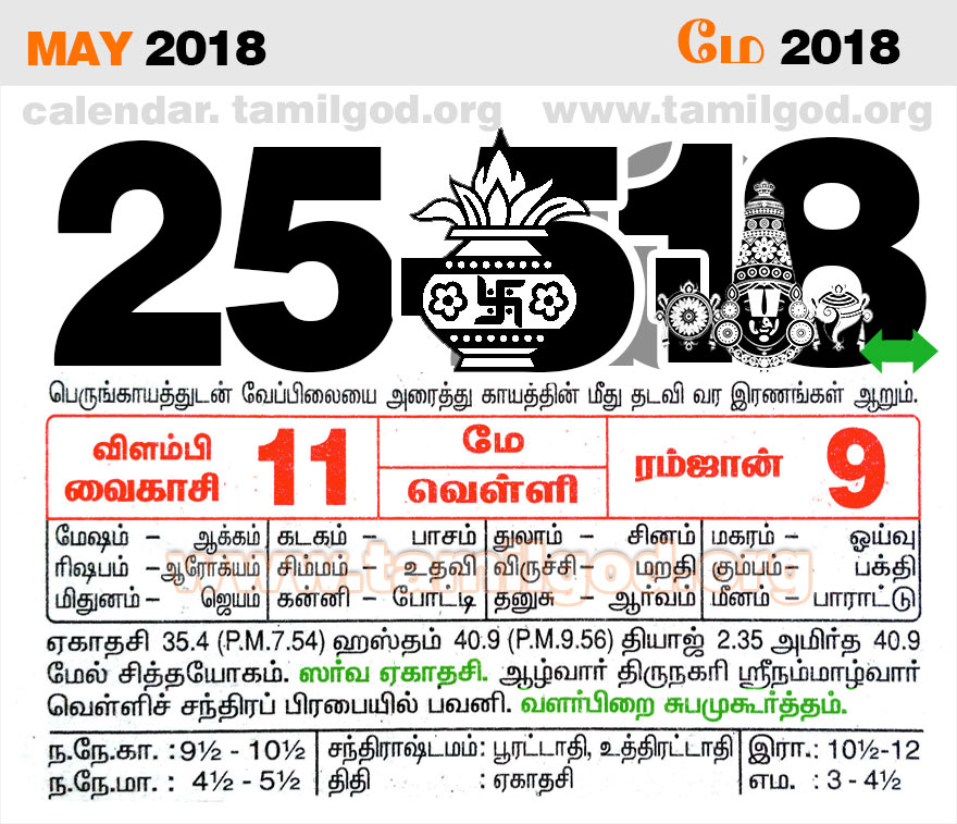May 2018 Calendar - Tamil daily calendar for the day 25/05/2018