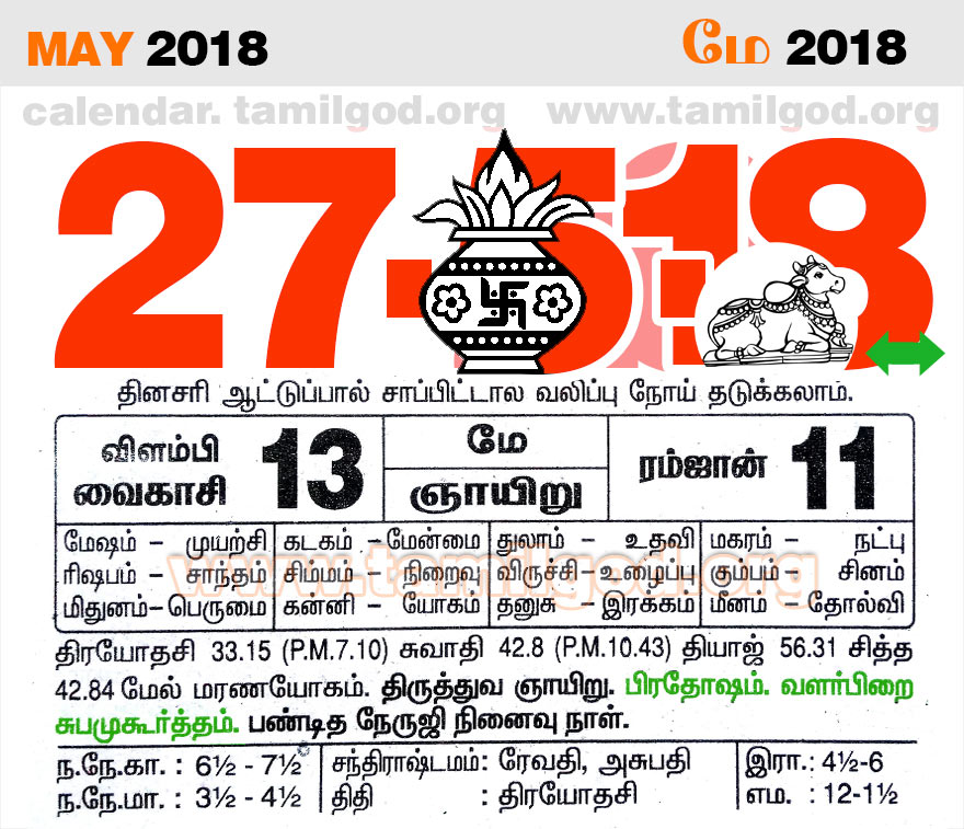 May 2018 Calendar - Tamil daily calendar for the day 27/05/2018