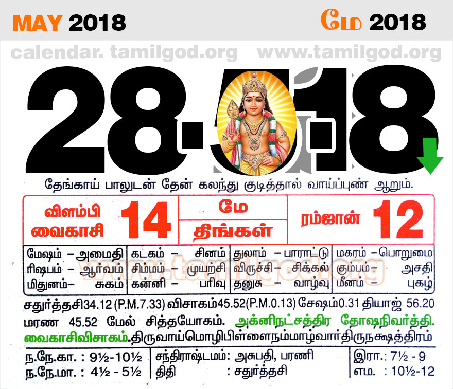 May 2018 Calendar - Tamil daily calendar for the day 28/05/2018