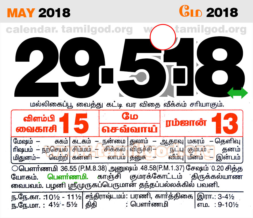 May 2018 Calendar - Tamil daily calendar for the day 29/05/2018