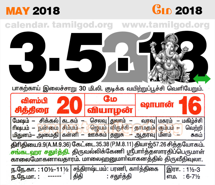May 2018 Calendar - Tamil daily calendar for the day 03/05/2018