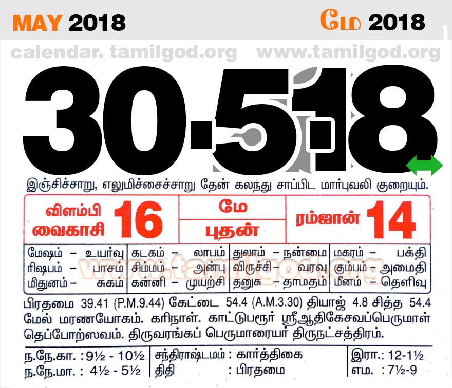May 2018 Calendar - Tamil daily calendar for the day 30/05/2018