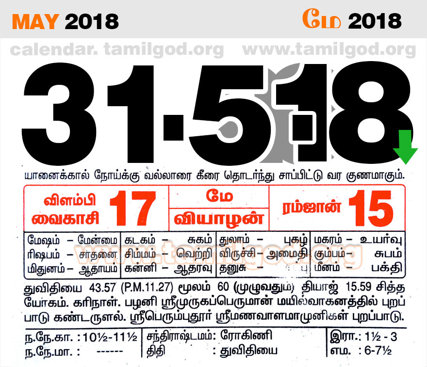 May 2018 Calendar - Tamil daily calendar for the day 31/05/2018
