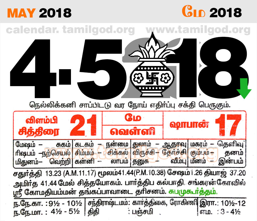 May 2018 Calendar - Tamil daily calendar for the day 04/05/2018
