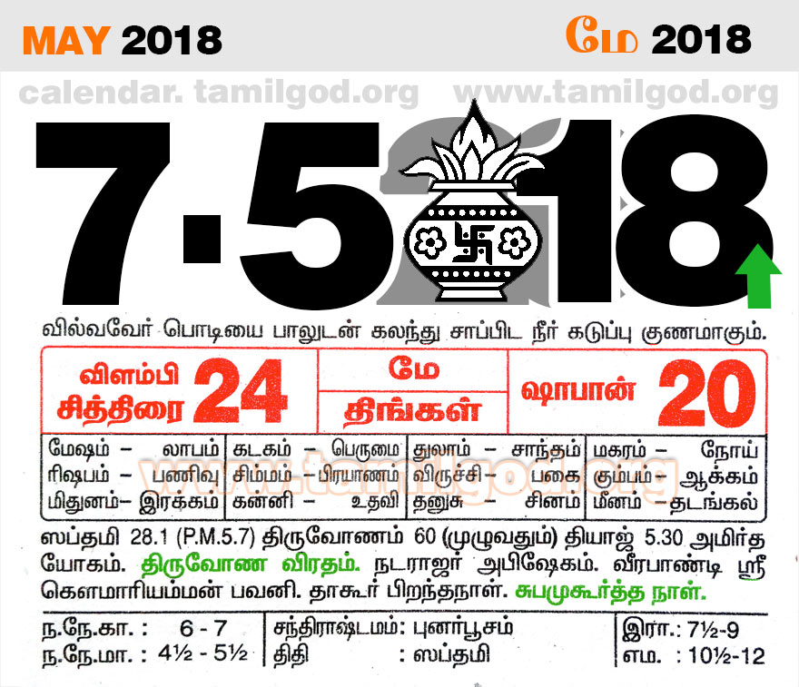 May 2018 Calendar - Tamil daily calendar for the day 07/05/2018