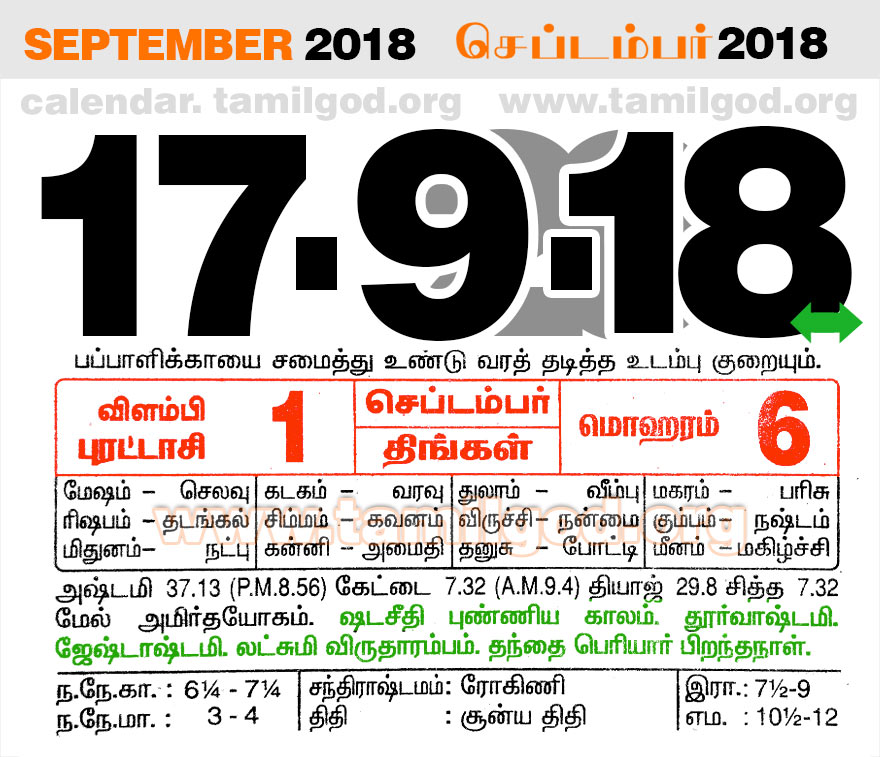 September 2018 Calendar - Tamil daily calendar for the day 17/09/2018