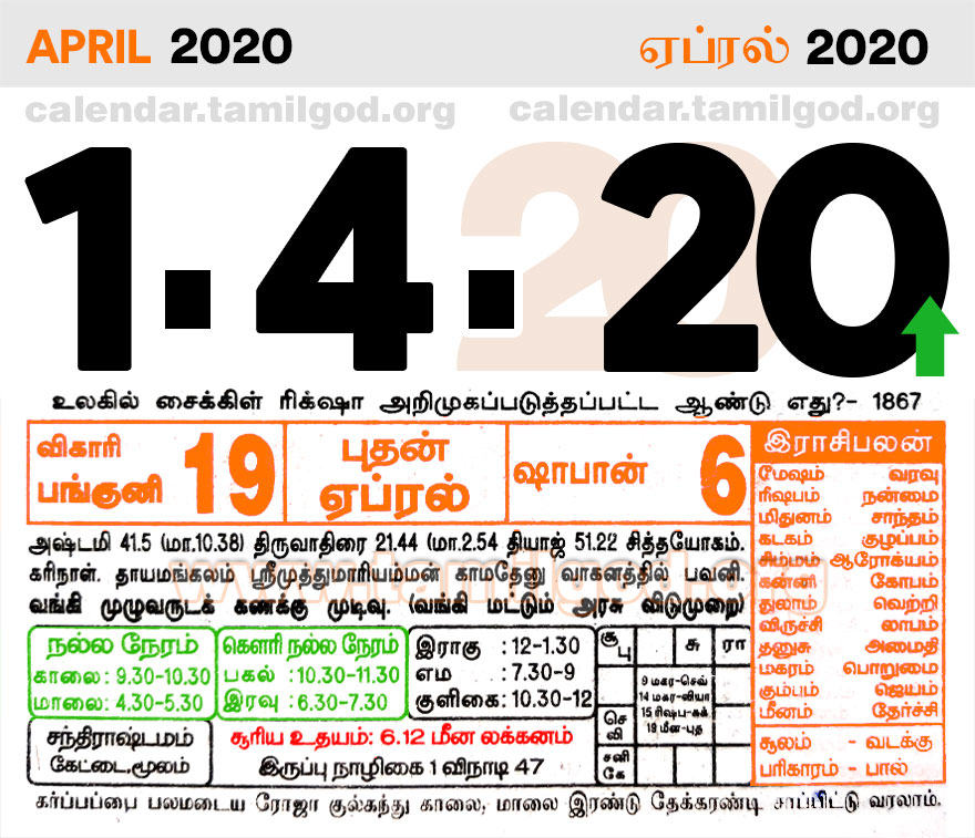 April 2020 Tamil Calendar - Tamil daily calendar 01/04/2020