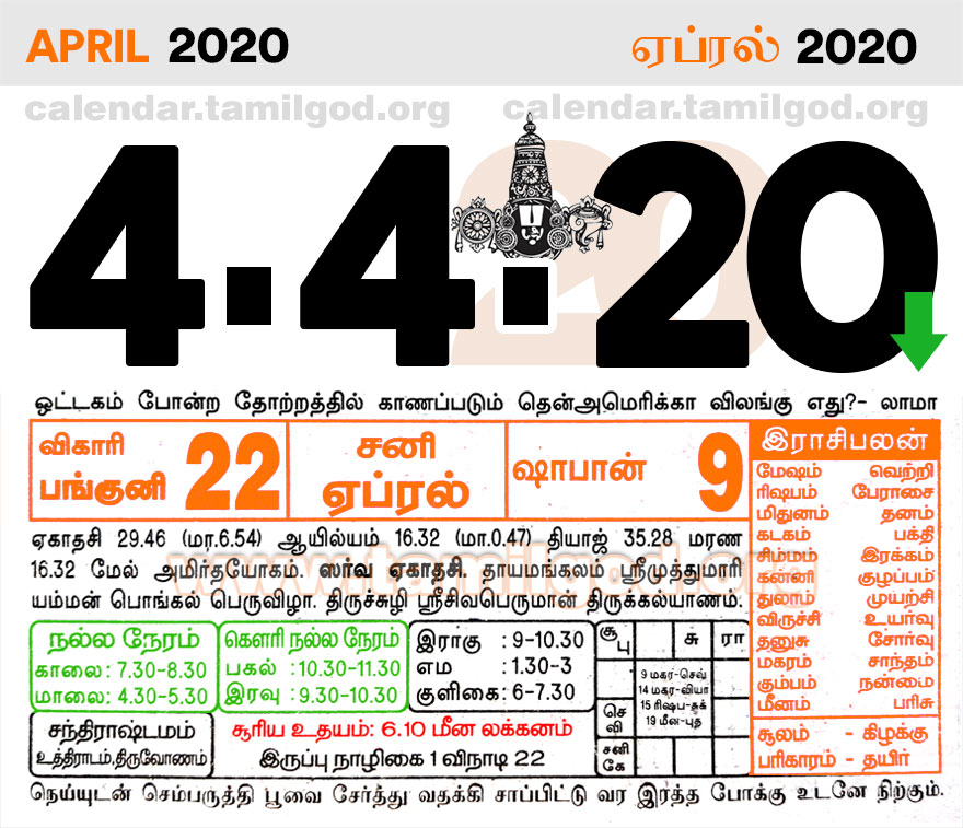 April 2020 Tamil Calendar - Tamil daily calendar 04/04/2020