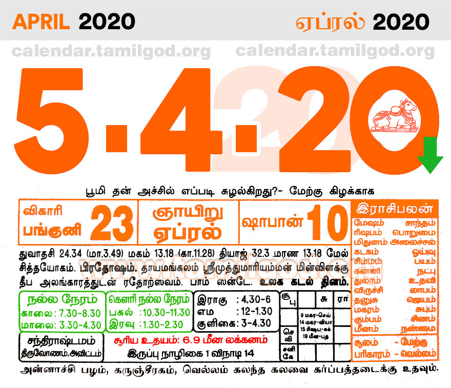 April 2020 Tamil Calendar - Tamil daily calendar 05/04/2020