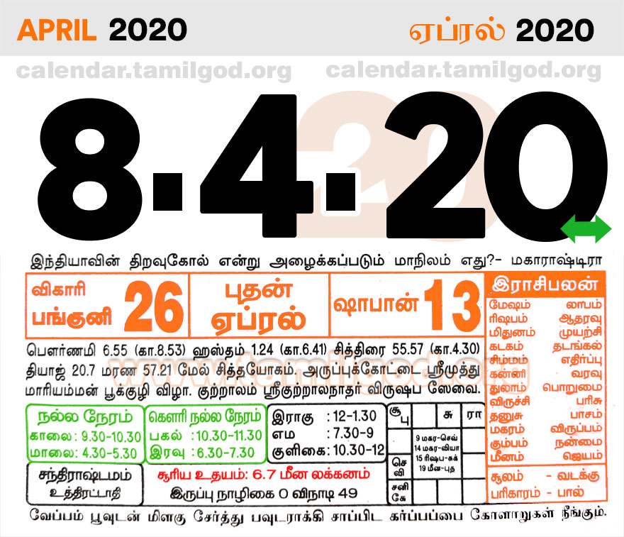 Tamil daily calendar 08/04/2020 - April 2020 Tamil Calendar