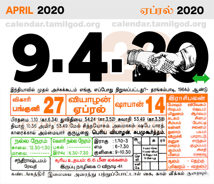 Tamil daily calendar 09/04/2020 - April 2020 Tamil Calendar