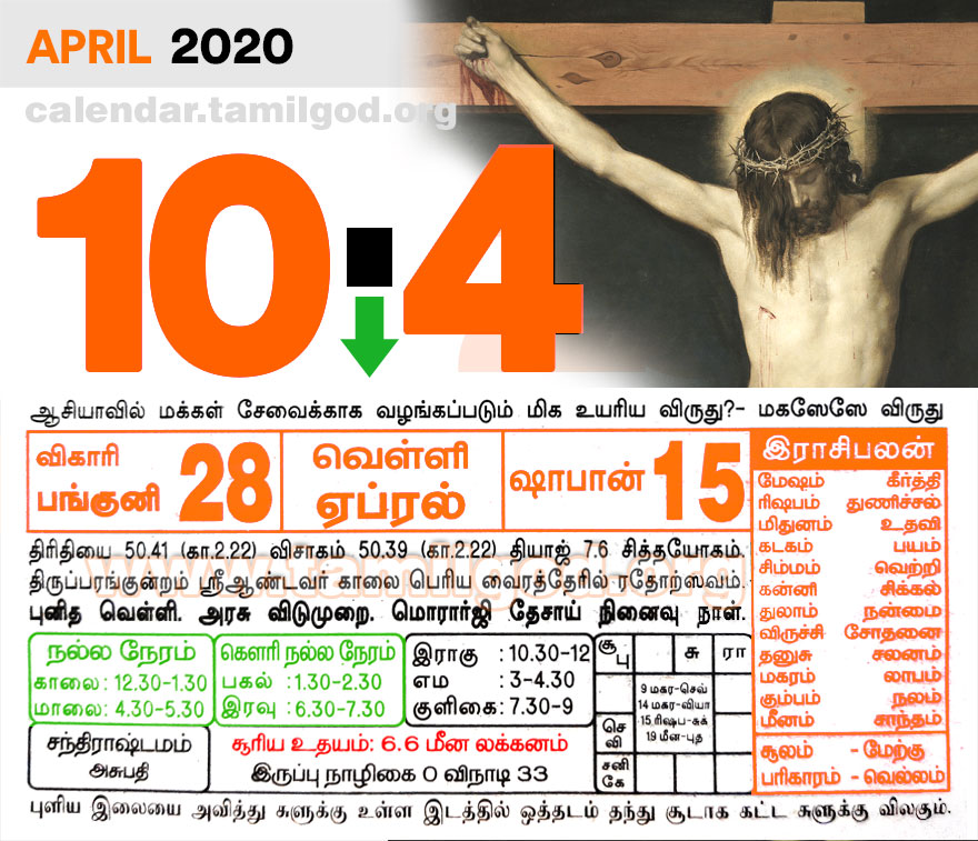 Tamil daily calendar 10/04/2020 - April 2020 Tamil Calendar