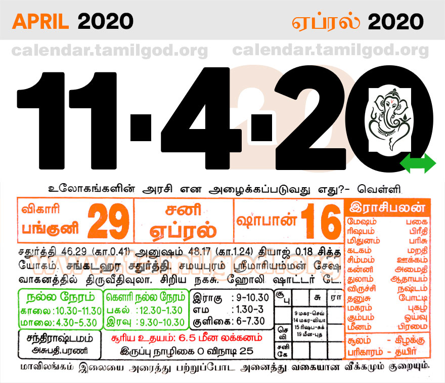 Tamil daily calendar 11/04/2020 - April 2020 Tamil Calendar