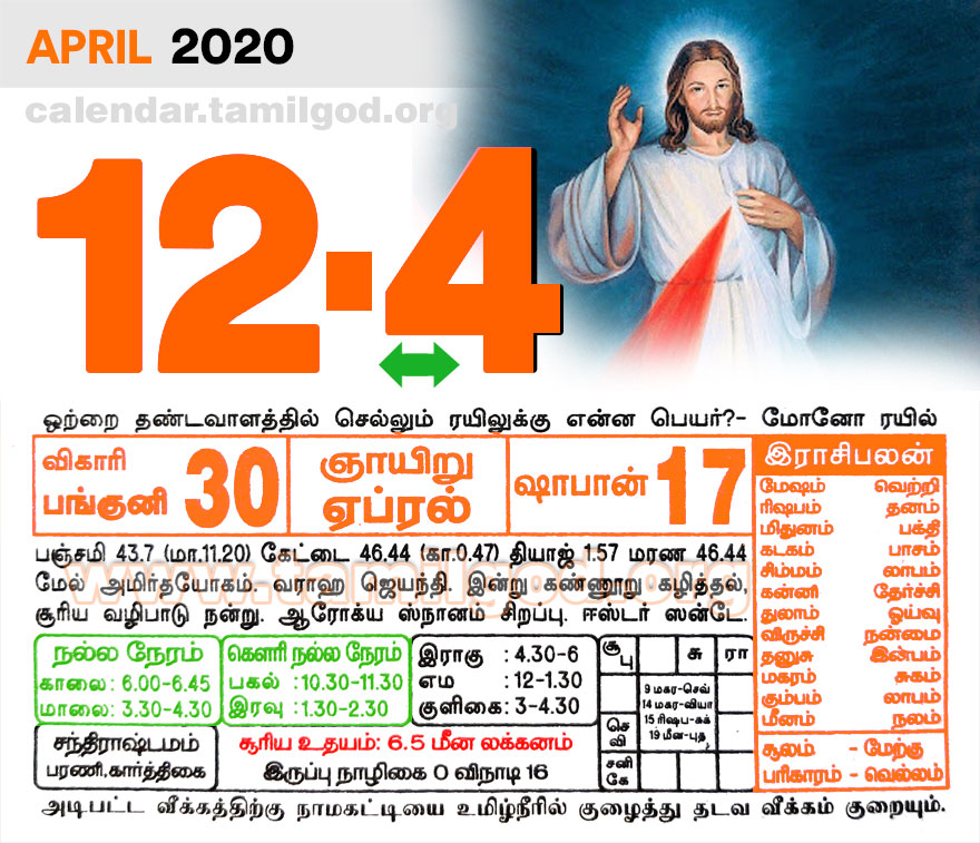 Tamil daily calendar 12/04/2020 - April 2020 Tamil Calendar
