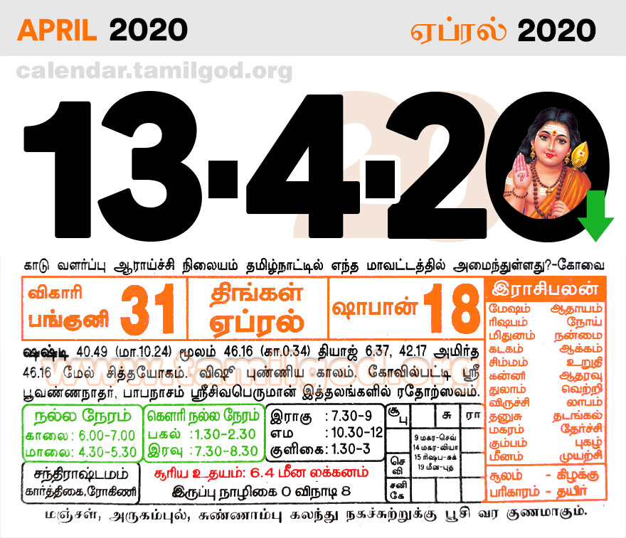 Tamil daily calendar 13/04/2020 - April 2020 Tamil Calendar