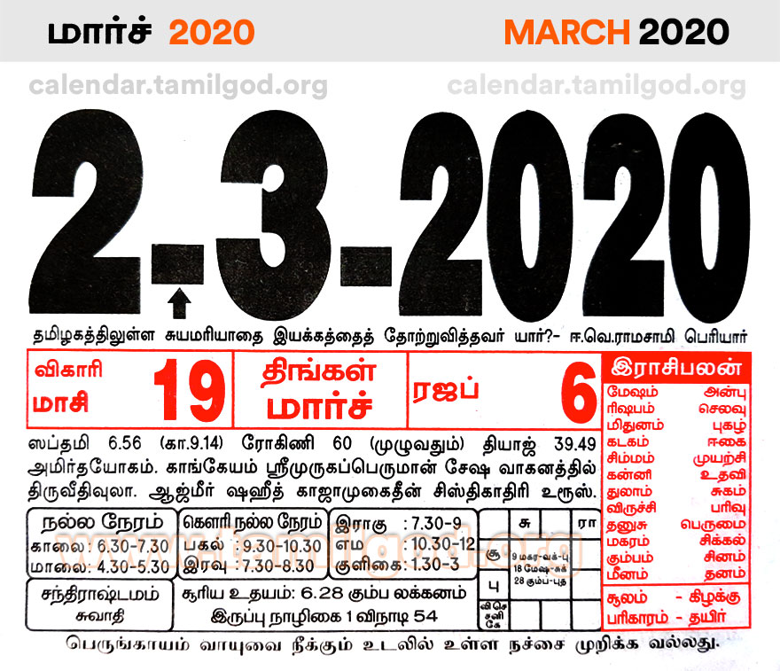 March 2020 Tamil Calendar - Tamil daily calendar 02/03/2020