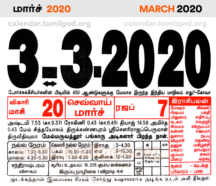 March 2020 Tamil Calendar - Tamil daily calendar 03/03/2020