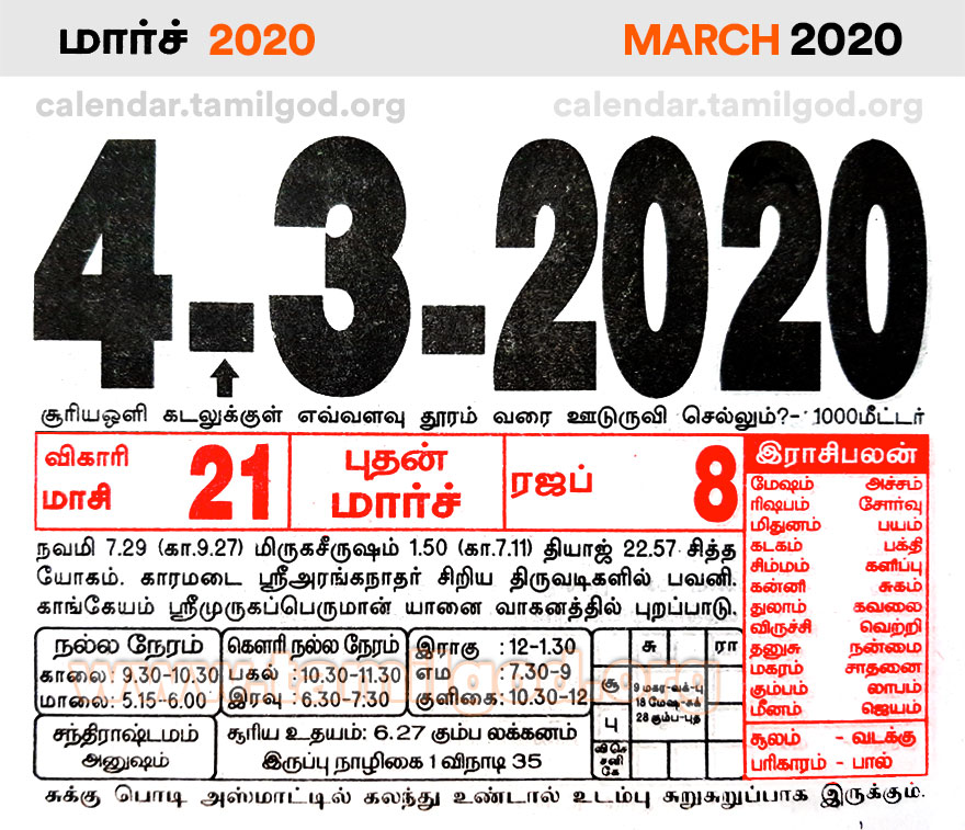 March 2020 Tamil Calendar - Tamil daily calendar 04/03/2020