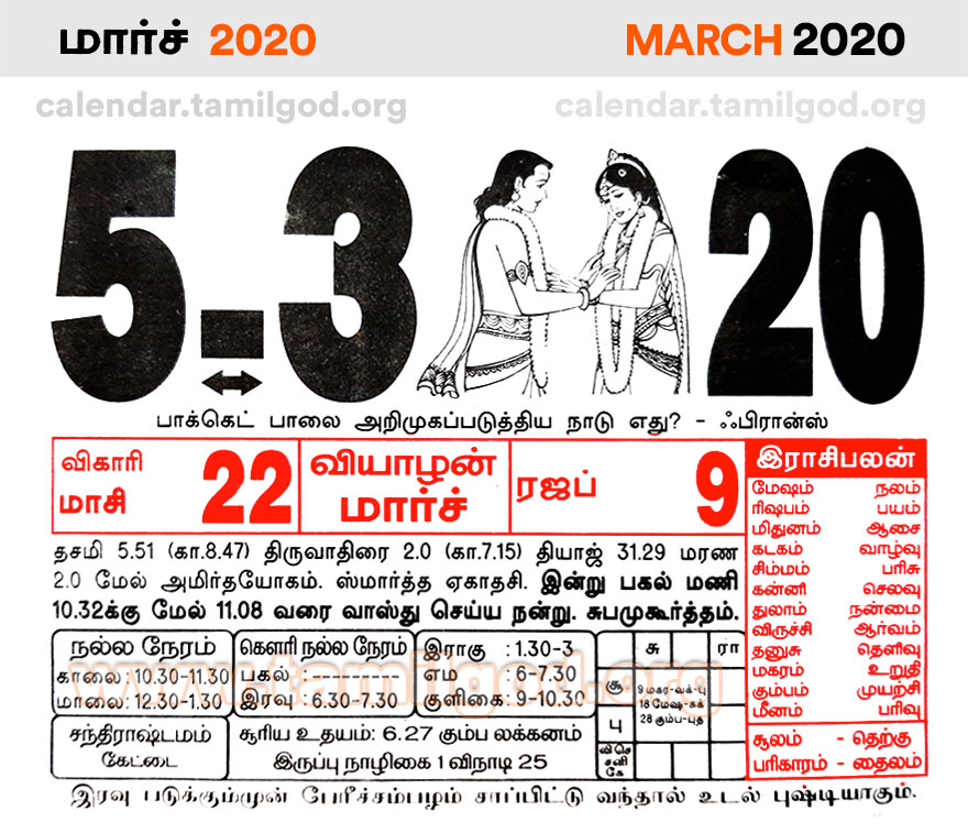 March 2020 Tamil Calendar - Tamil daily calendar 05/03/2020