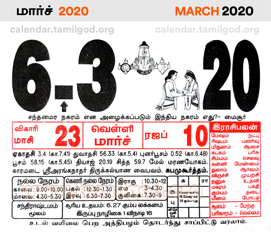 March 2020 Tamil Calendar - Tamil daily calendar 06/03/2020
