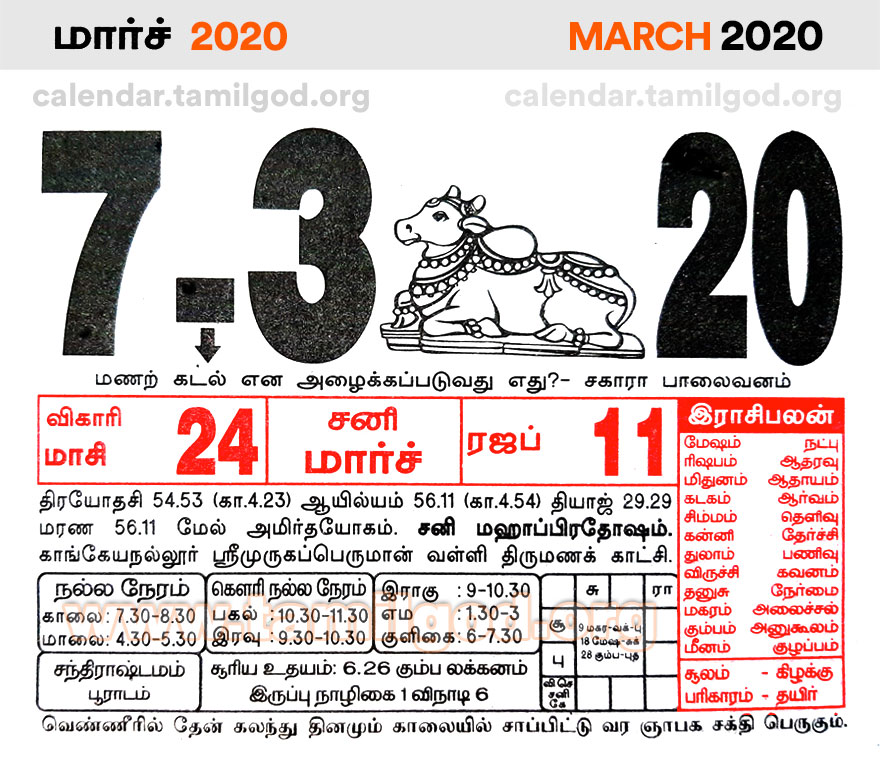 March 2020 Tamil Calendar - Tamil daily calendar 07/03/2020