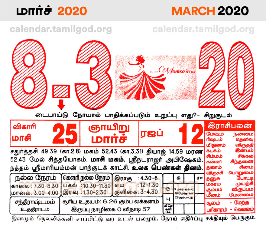 March 2020 Tamil Calendar - Tamil daily calendar 08/03/2020